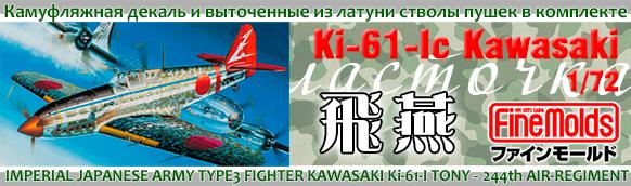 Ki-61-Ic (Hei) Kawasaki - FINE MOLDS FP26 1/72