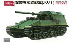 Type 5 Ho-Ri I Mitsubishi - AMUSING HOBBY 35A022 1/35