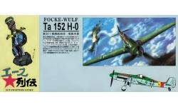 Ta 152H-0 Focke-Wulf - AOSHIMA 016909 No. 3 1/72