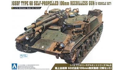 Type 60 Self-propelled 106 mm Gun Komatsu - AOSHIMA 007969 No. 6 1/72