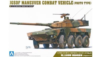 Maneuver Combat Vehicle (MCV) Mitsubishi - AOSHIMA 010174 No. 9 1/72