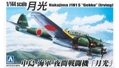 J1N1-S Nakajima, Gekko - AOSHIMA 033159 1/144