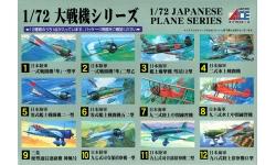 K5Y2 Yokosuka, Akatombo - ARII 53008 1/72