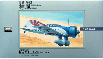"""Ki-15 """"Kamikaze-go"""" Mitsubishi - ARII 53009 1/72"""