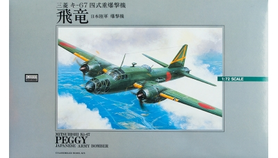 Ki-67-Ia Mitsubishi, Hiryuu - ARII 53021 1/72