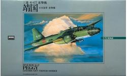Ki-67-I Mitsubishi, Hiryuu - Yasukuni Torpedo Bomber - ARII 53022 1/72