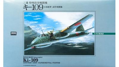 Ki-109 Interceptor Mitsubishi - ARII 53023 1/72