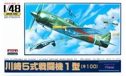 Ki-100-Ib (Otsu) Kawasaki - ARII A325 1/48