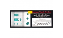 Траки рабочие для БМП-1/2 - ARMOUR TRACK MODELS TK-01 1/35
