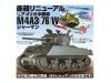 M4A3(76)W, Sherman - ASUKA 35-019 1/35 PREORD