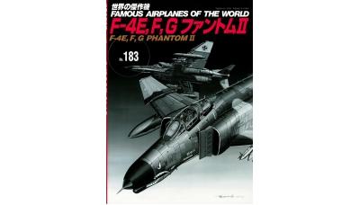 F-4E/F/G McDonnell Douglas, Phantom II - BUNRINDO FAMOUS AIRPLANES OF THE WORLD No. 183