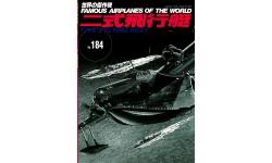 H8K Kawanishi, Emily - BUNRINDO FAMOUS AIRPLANES OF THE WORLD No. 184