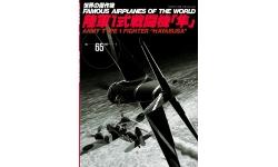 Ki-43 Nakajima, Hayabusa, Oscar - BUNRINDO FAMOUS AIRPLANES OF THE WORLD No. 65