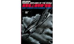 D4Y Kugisho/Yokosuka, Suisei, Judy - BUNRINDO FAMOUS AIRPLANES OF THE WORLD No. 69