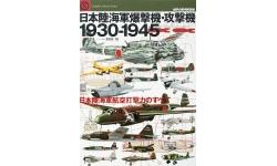 Штурмовая и бомбардировочная авиация Японии 1930-1945 гг. - BUNRINDO
