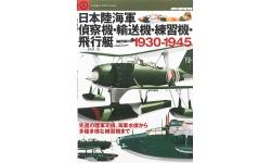 Вспомогательная авиация армии и флота Японии 1930-1945 гг. - BUNRINDO