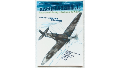 Коллекция чертежей военных самолетов Второй Мировой Войны (1) - DELTA PUBLISHING, 2002 г.