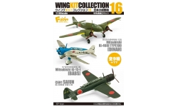C6N1 Model 11 Nakajima, Saiun - F-TOYS CONFECT WKC-16-1 1/144