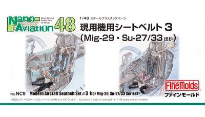 Ремни пристяжные. Современная авиация. Часть 3 (МиГ-29, Су-27/33) - FINE MOLDS NC9 1/48