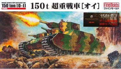 O-I 150-ton Super Heavy Tank, Mitsubishi - FINE MOLDS FM44 1/72