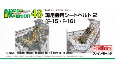 Ремни пристяжные. Современная авиация. Часть 2 (F-15, F-16) - FINE MOLDS NC8 Nano Aviation 1/48