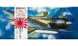 C6N1 Model 11 Nakajima - FUJIMI 72008 C-16 1/72