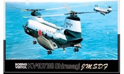 KV-107II-3 Kawasaki - FUJIMI 7A-H4-1200 H-4 1/72