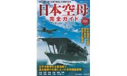 Авианосцы Японии - Иллюстрированный справочник - FUTABASHA, 2014 г