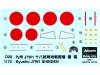 J7W1 Kyushu, Shinden - HASEGAWA 00450 D20 1/72