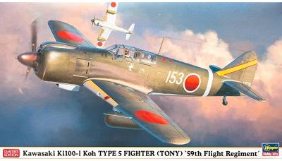 Ki-100-Ia (Kou) Kawasaki - HASEGAWA 07350 1/48