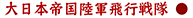 Императорская армейская авиация Японии