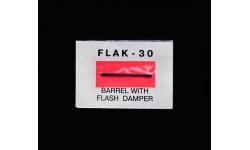 Ствол металлический для 2 cm Flak 30 (с пламегасителем) - ЧАСТНАЯ МАСТЕРСКАЯ CB178 1/35