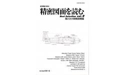Авиационные чертежи. Best Selection vol. 2 - KANTOSHA MOOK