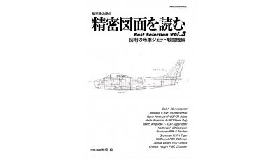 Авиационные чертежи. Best Selection vol. 3 - KANTOSHA MOOK