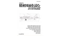 Авиационные чертежи. Best Selection vol. 4 - KANTOSHA MOOK
