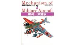 P1Y Ginga / G4M Mitsubishi - KOJINSHA Mechanism of Military Aircraft No. 13