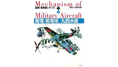 N1K1-J Shiden/N1K2-J Shiden KAI/E7K Kawanishi - KOJINSHA Mechanism of Military Aircraft No. 1