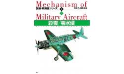 C6N Nakajima, Saiun/E13A Aichi - KOJINSHA Mechanism of Military Aircraft No. 3
