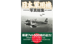 Авиационная техника армии и флота Императорской Японии - KOJINSHA