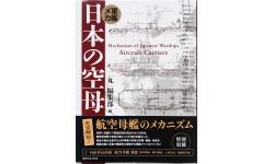 Авианосцы. Устройство Японских Военных Кораблей - KOJINSHA