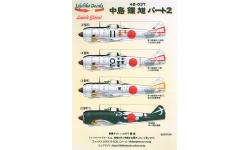 Ki-44-IIa (Kou) & Ki-44-IIc (Hei) Nakajima, Shoki - LIFELIKE DECALS 48-037 1/48