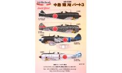 Ki-44-IIa (Kou) & Ki-44-IIc (Hei) Nakajima, Shoki - LIFELIKE DECALS 48-038 1/48