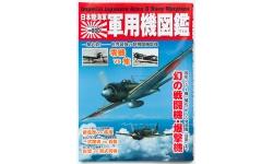 Боевые самолеты Армии и Флота Императорской Японии - MAGAZINE HOUSE MOOK, 2013 г.