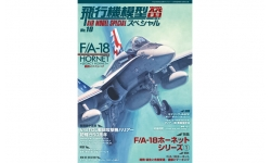F/A-18 Hornet. Ранние модификации. Часть 1 - MODEL ART Air Model Special No. 10 PREORD