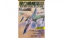 Воздушная война над Вьетнамом - ВВС США. Часть 1 - MODEL ART Air Model Special No. 03 PREORD