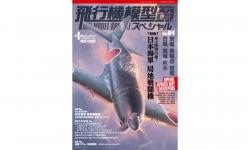 Перехватчики ВВС Императорского ВМФ Японии - MODEL ART Air Model Special No. 04 PREORD