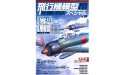 Истребитель палубный, флотский, Тип 0 - A6M Zero. Часть 2 - MODEL ART Air Model Special No. 06 PREORD