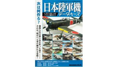 Сборные модели самолетов Императорской армии Японии - MODEL ART, 2014 г.