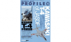 Kawasaki T-4 of JASDF and T-33A, T-1A/B - MODEL ART Profile No. 10