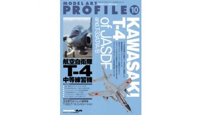 Kawasaki T-4 of JASDF and T-33A, T-1A/B - MODEL ART Profile No. 10